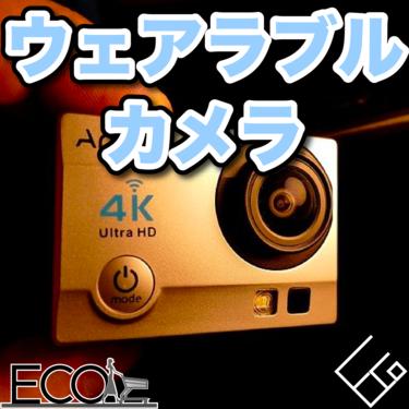 ウェアラブルカメラおすすめ人気18選|安い/小型/使い方