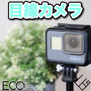 【2020年最新版】目線カメラおすすめ人気14選|iPhoneも高画質