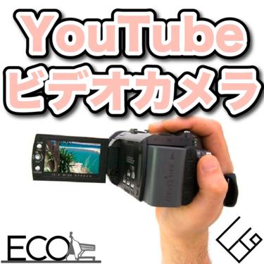 YouTubeの動画撮影におすすめカメラ14選|2020年最新版・YouTuberにおすすめカメラをご紹介