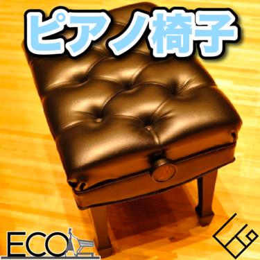 ピアノ椅子おすすめ人気16選|自分に合うピアノ椅子で長時間の練習も楽に!
