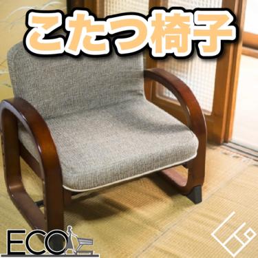 こたつ椅子おすすめ人気12選|秋のオンライン勤務は炬燵イスで!