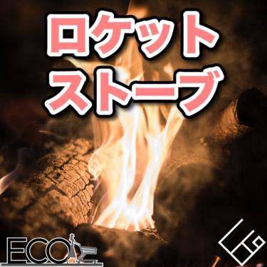 ロケットストーブ人気おすすめ13選【お風呂/おすすめレシピ】