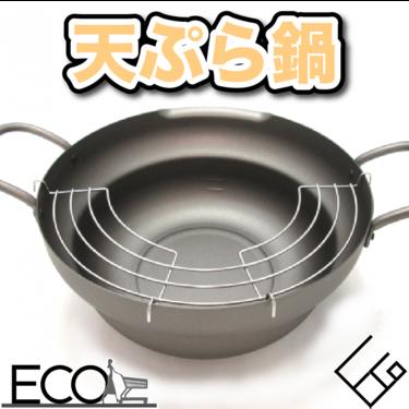 天ぷら鍋・揚げ物用鍋人気おすすめ22選【IH対応/南部鉄器】