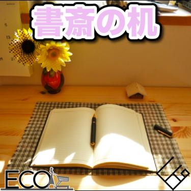 書斎におすすめの机人気10選【高級/デスク/ニトリ/IKEA】