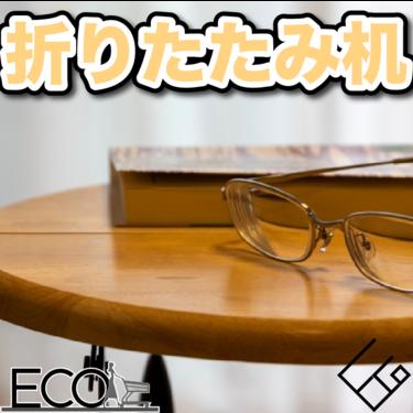 折りたたみ机人気おすすめ17選【バルコニー/アウトドア/軽量モデル】