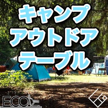 キャンプ・アウトドアテーブル人気おすすめ31選【コールマン/コスパ】
