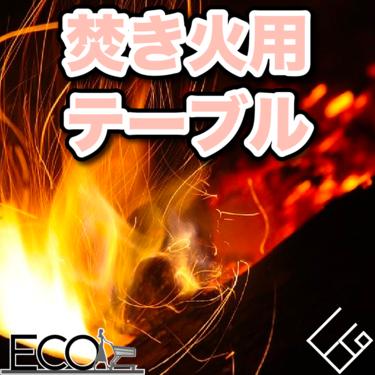 焚き火用テーブル・囲炉裏テーブル人気おすすめ15選|焚き火・囲炉裏用テーブルでアウトドアを最高の時間に!