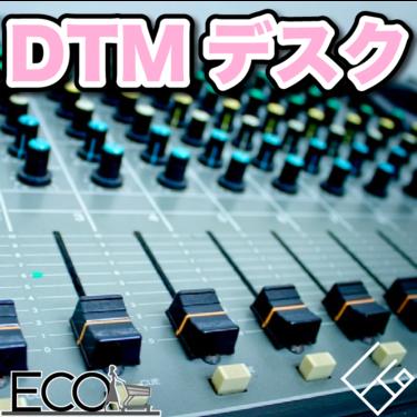 DTMデスク人気おすすめ10選|DTMデスクでパソコンを使う環境を快適に