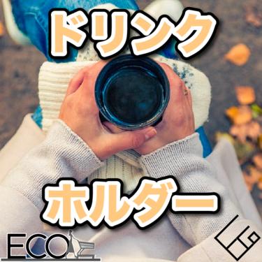ドリンクホルダー・カップホルダー人気おすすめ8選【実用的で便利な商品】