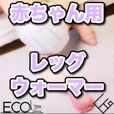 赤ちゃん用レッグウォーマーのおすすめランキング10選【脱げにくい/おしゃれ】