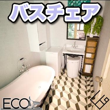 バスチェア人気おすすめ23選|おしゃれなバスチェアでお風呂場を快適な空間に!