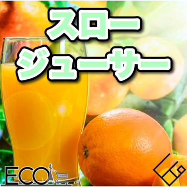 スロージューサー人気おすすめ20選【レシピ/比較/ダイエット】