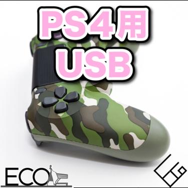 PS4用USBおすすめ人気15選|USBメモリーでもPS4のデータを保存しよう!