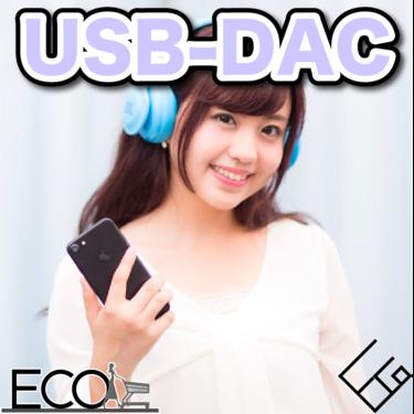 USB-DACおすすめ人気24選|ハイレゾ音源を!手軽に高音質