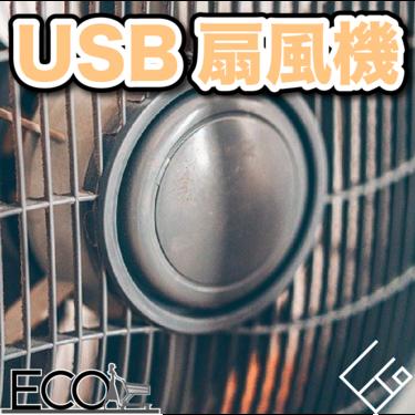 USB扇風機おすすめ人気16選|オフィス・家だけでなく屋外でも使える!涼しく夏を乗り切ろう!