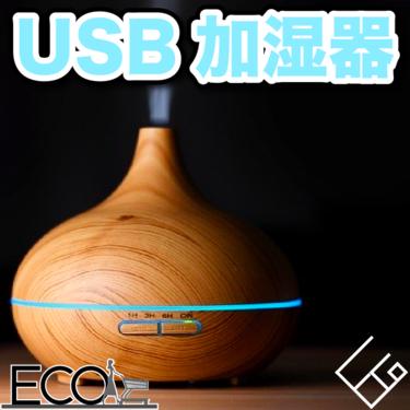 USB加湿器おすすめ人気18選|冬のオフィスでもしっかり保湿を!