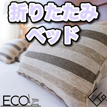 折りたたみベッド人気おすすめ20選【ニトリ/マットレス/コンパクト】