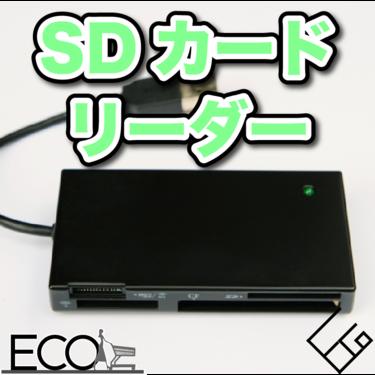 SDカードリーダー人気おすすめランキング14|有線だけでなく、Wi-Fiタイプの製品もチェック!