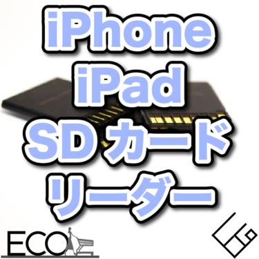 iPhone・iPad用SDカードリーダー人気おすすめ16選|バックアップ