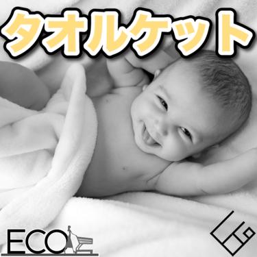 タオルケット人気おすすめ20選【暑い夏のお昼寝に】
