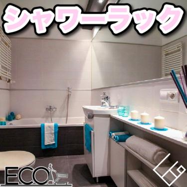 シャワーラック人気おすすめ14選|シャワーラックで浴室もスッキリ!