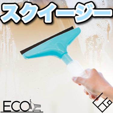 スクイージー人気おすすめ18選|キッチンでも窓掃除用でもお風呂掃除にも使える万能商品を紹介