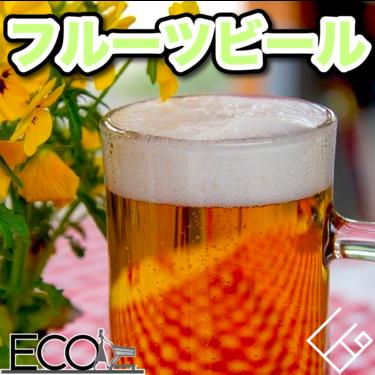 フルーツビール人気おすすめ24選【ベルギー産や台湾産も/お祝いにも】
