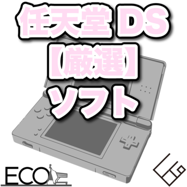 名作・DSソフトおすすめ人気ランキング36|2020年最新・最終決定版