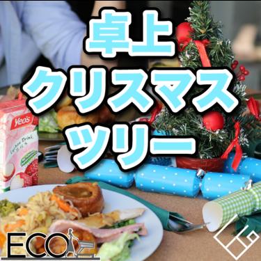 卓上クリスマスツリー人気おすすめ10選|自粛期間でも手軽にクリスマスを楽しもう