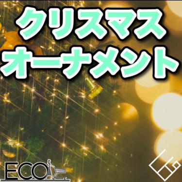 クリスマスオーナメント人気おすすめランキング15選【ディズニーなど】