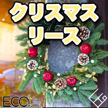 2020年クリスマスを彩るおすすめクリスマスリース12選【おしゃれ】