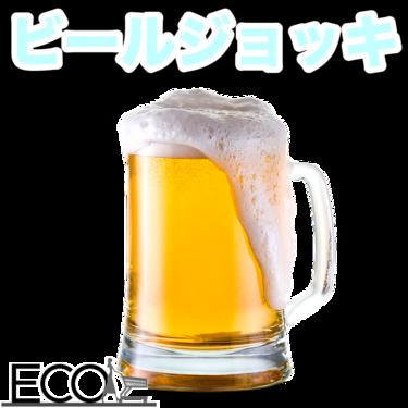 ビールジョッキ人気おすすめ24選|ビールジョッキでお店のような冷たいビールを!