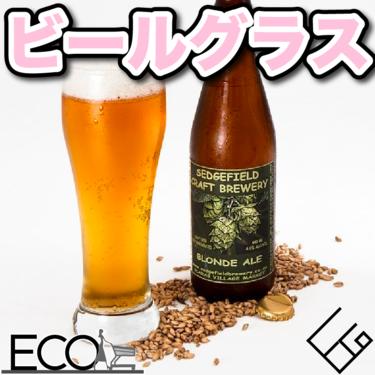 ビールグラス人気おすすめ26選|良いビールジョッキで在宅ビールを楽しく!
