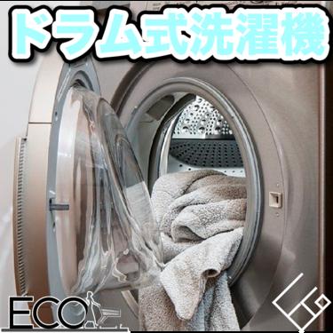 ドラム式洗濯機人気おすすめ25モデル|ドラム式洗濯機で楽な洗濯生活を!