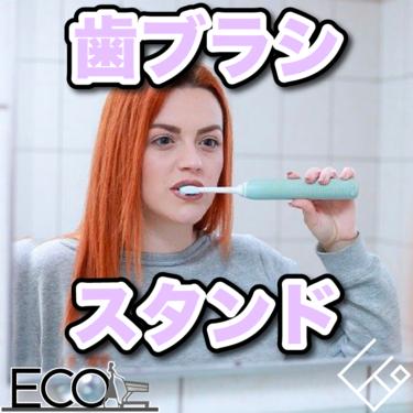 歯ブラシスタンド人気おすすめ21選|洗面所をおしゃれに!