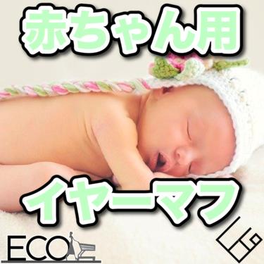 赤ちゃん用イヤーマフおすすめ人気10選|防寒・防音の赤ちゃん用耳当てをご紹介!
