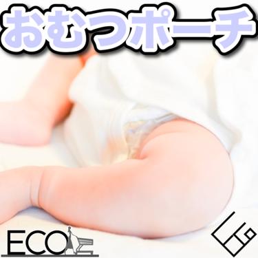 おむつポーチおすすめ人気24選|おむつポーチで赤ちゃんとの外出の心配を0に!