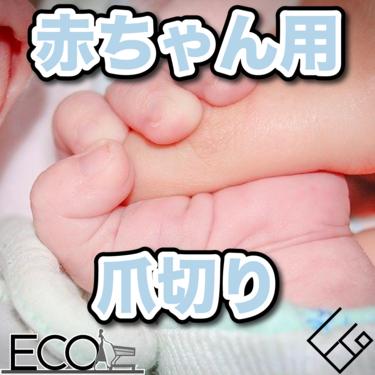 赤ちゃん用爪切りおすすめ人気12選|安全なベビー爪切りで清潔な爪を!