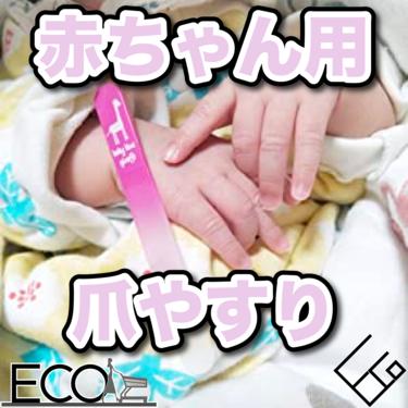 赤ちゃん用爪やすりおすすめ人気12選|爪のケアもう悩まないで!
