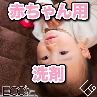 赤ちゃん用洗剤おすすめ人気18選|絶対必須なベビー洗剤・大人と一緒に使える洗剤もご紹介!