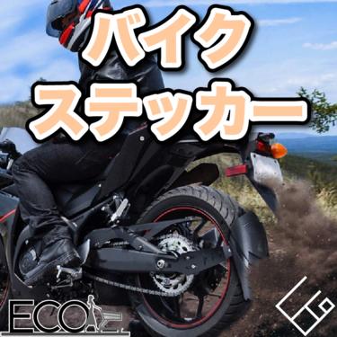 バイクステッカーのおすすめランキング10選|簡単に貼れておしゃれ