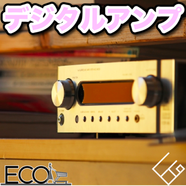 デジタルアンプのおすすめランキング10選|低音やハイエンドなどこだわり満載