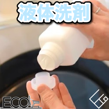 液体洗剤人気おすすめランキング15選【時短で部屋干しもできる】