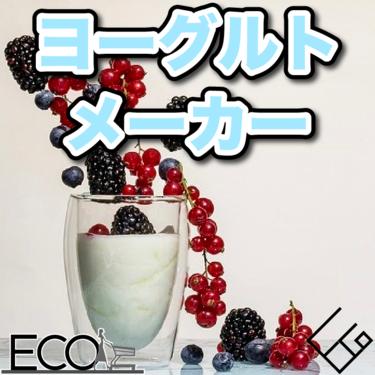 ヨーグルトメーカー人気おすすめランキング22選【デメリット/使い方】