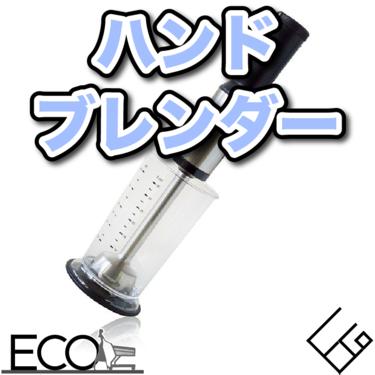 ハンドブレンダー人気おすすめランキング20選【ブルーノ/デロンギ】