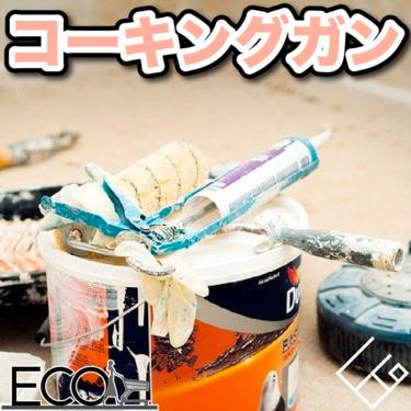 コーキングガン人気おすすめランキング20選|コーキングガンでバスルームの修復も簡単に!