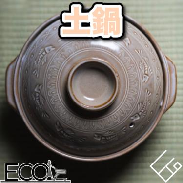 土鍋人気おすすめ22選【一人暮らし/プレゼント/ニトリ】