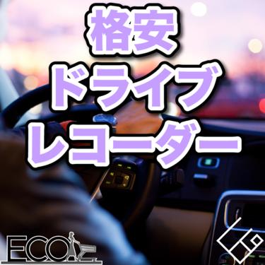 格安ドライブレコーダーおすすめ人気18選|コスパ最強/安い