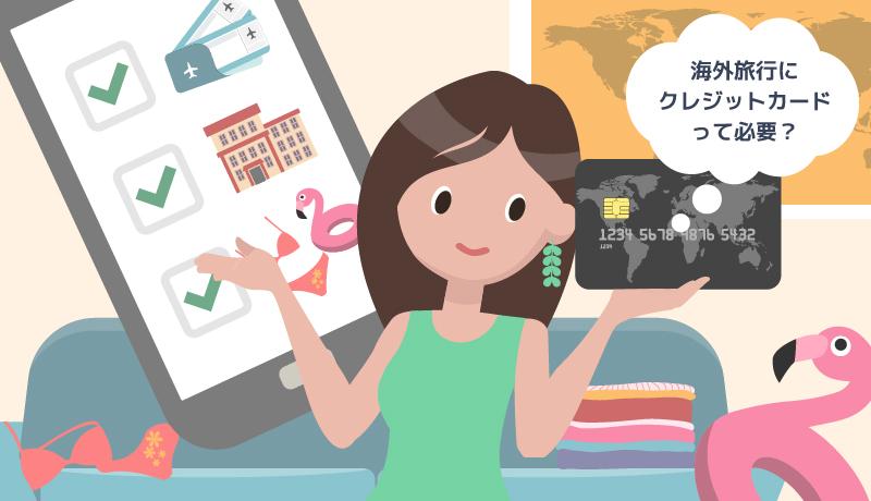 海外旅行におすすめのクレジットカードは?使い方、選び方、実は重要な海外旅行傷害保険まで徹底解説!