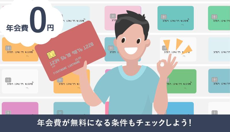 年会費無料のクレジットカード総まとめ!利用シーン別で選ぶおすすめカードをご紹介!